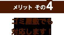 メリットその4 お客様のご負担「0円」!!